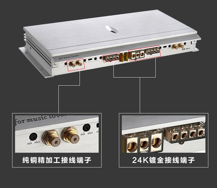 扰2歌曲_巴罗克系列功率放大器BA480.4-车音响隔音改装-昆明至上音乐•